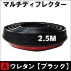 (ac202) マルチディフレクター スポイラー / (タイプA) / (ブラック) /  2.5M / ウレタンゴム製