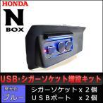 USB・シガーソケット増設キット / N-BOX用 / (色:シボ加工/ブラック) / LED発光:ブルー /  説明書付き