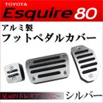 80系 エスクァイア / アルミ製 フットペダルカバー / (シルバー) / 3点セット / パーキング・ブレーキ・アクセルペダル / トヨタ / Esquire
