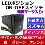 LEDポジション ON/OFFスイッチ / (トヨタ車 汎用) / 電源マーク 入 /  (Aタイプ(2)(33x22.5mm)) / (発光色を選択⇒白/グリーン)