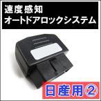 OBD / 車速度感知 オートロックシステムリレー 日産車用(2) (DL-N02P)