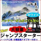 *NEW* 大容量 ジャンプスターター / モバイルバッテリー / (本体色:ホワイト) LED内蔵 / 収納ケース付き