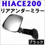 ハイエース 200系 / リアアンダーミラー / ブラック / 1個 / 首ふり可能 / リアゲートミラー / トヨタ/ HIACE