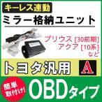 (取付け簡単 / OBDタイプ) キーレス連動 ドアミラー格納 キット / (トヨタ車用 * Aタイプ)(OBD F-3)  / プリウス30前期  /アクア10系等