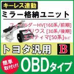 (取付け簡単 / OBDタイプ) キーレス連動 ドアミラー格納 キット / (トヨタ車用 * Bタイプ)(OBD F-4) / プリウス30後期等