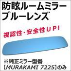 (トヨタ/サクシード・プロボックス用) Roomミラー / ブルーレンズ  ルームミラー 1枚 / *MURAKAMI7225専用*