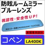 Roomミラー / ブルーレンズ DAIHATSU コペン (LA400K) (H26.6〜)  / ルームミラー 1枚 / *MURAKAMI7225専用*