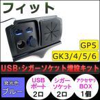 USB・シガーソケット増設キット / フィット用 (GP5・GK3/4/5/6) / ブラック / LED発光:ブルー / アクサリBOX付き / ホンダ
