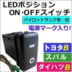 ショッピングトヨタ LEDポジション ON/OFFスイッチ (電源マーク入り/LED:白) /  (トヨタB/ダイハツ/スバル) (40x22mm) 1個   (プッシュ式)