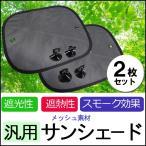 (汎用)  遮光サンシェード / 日よけ (色:ブラックメッシュ)  2枚セット / 吸盤4個付属 / メッシュカーテン