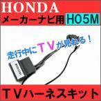 (ac277) (ホンダ用(H05M))  TVハーネスキット / *メーカーナビ用* /  走行中にTVが見られる / フィット・オデッセイ・ヴェゼル 等に