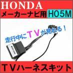 (ac277-06)(ホンダ(H05M)-ステップワゴン用 RP系)  TVハーネスキット *メーカーナビ用* / 走行中にTVが見られる
