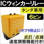 (ホンダ車用) 点灯・点滅速度の調整可能 / ICウィンカーリレー / 6ピン / ハイフラ防止 / アンサーバック・ワンタッチウィンカー機能搭載 / LED