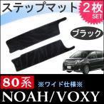 80系 ノア・ヴォクシー / リア用 ステップマット *ワイド仕様* / (ブラック) / 2枚セット / マジックテープタイプ / トヨタ / NOAH / VOXY