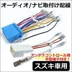 (ac294) (スズキ車用(B001-TV06)) 市販オーディオ・ナビ取付け配線 / アンテナコントロール用平型端子付き