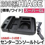 ハイエース 200系  (標準/ワイド) (スーパーGL) / USB付き センターコンソールトレイ / 1個 / トヨタ / HIACE