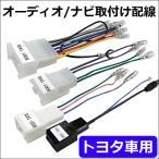 (ac317) (トヨタ車用(B001-TV05)) 市販オーディオ・ナビ取付け配線 / ラジオアンテナ変換コード付き
