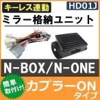 (取付け簡単 / カプラーONタイプ) キーレス連動 ドアミラー格納 キット / (ホンダ-HD01J)  / N-BOX[JF1/2] / N-ONE[JG1/2]用
