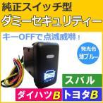 純正スイッチ型 ダミーセキュリティー  (トヨタBタイプ)(ダイハツ)(スバル) / (LED色:薄ブルー) (1個) / セキュリティーステッカー付き