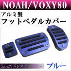 80系 ノア・ヴォクシー / アルミ製 フットペダルカバー / (ブルー) / 3点セット / パーキング・ブレーキ・アクセルペダル / トヨタ / NOAH / VOXY
