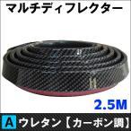 (ac337) マルチディフレクター スポイラー / (タイプA) / (カーボン調) /  2.5M / ウレタンゴム製