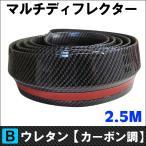 (ac338) マルチディフレクター スポイラー / (タイプB) / (カーボン調) / 2.5M / ウレタンゴム製