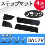 エブリイ (DA17V) / ステップマット / (ブラック) / 4枚セット / マジックテープタイプ / スズキ