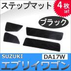 エブリイワゴン (DA17W) / ステップマット / (ブラック) / 4枚セット / マジックテープタイプ / スズキ