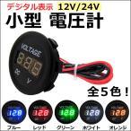 (12V-24V) 汎用 小型電圧計 / LEDデジタル表示 / 全5色 / 車 バイク 船舶 / 防水