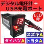電圧計+USB充電ポート増設キット  (トヨタAタイプ) / (LED色:レッド) (33x22.5mm) (1個)