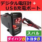 電圧計+USB充電ポート増設キット  (トヨタB)(ダイハツ)(スバル) / (LED色:レッド) (40x22mm) (1個)