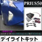 (プリウス50系専用)  デイライトキット  / *LEDフォグランプ付き車用* / フロントポジションLEDのデイライト化に