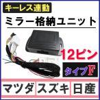 キーレス連動 ドアミラー格納 キット / (マツダ/スズキ/日産車用) /  (Fタイプ / 12ピン)