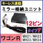 (ワゴンR) キーレス連動 ドアミラー格納 キット /  (Fタイプ / 12ピン/ [MH21/MH22/MH23/MH34系]