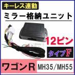 (ワゴンR) キーレス連動 ドアミラー格納 キット /  (Fタイプ / 12ピン)/ [MH35S/MH55S系] / スティングレー
