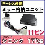 キーレス連動 ドアミラー格納 キット (シエンタ170系) (SIENTA/11ピン) / HD01L