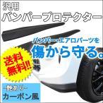 【メ】(ac385) 汎用 バンパープロテクター / (カーボン風模様/艶あり) / 左右2個セット / 軟質アクリル樹脂製
