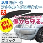 【メ】(ac386) 汎用 カナード アクセントプロテクター / (艶消しブラック/カーボン風表面処理) / 左右2個セット / アクリル樹脂製