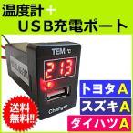 温度計+USB充電ポート増設キット  (トヨタ/スズキ車 Aタイプ) / (LED色:レッド) (33x22.5mm) (1個)