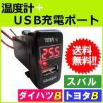 温度計+USB充電ポート増設キット  (トヨタB)(ダイハツ)(スバル) / (LED色:レッド) (40x22mm) (1個)