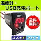 温度計+USB充電ポート増設キット  (スズキ車用)(マツダ車用) / (LED色:レッド) (36x24mm) (1個)