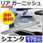 170系 シエンタ用 / リアエンブレム下 ガーニッシュ / 1pcs/ (シルバーメッキ) /  トヨタ