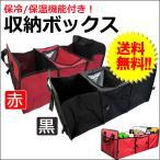 車内用 保冷/保温機能付き 収納ボックス /全2色 赤*黒 / 折りたたみ式 / クーラーボックス / 保冷ボックス / 大容量