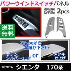 170系 シエンタ用 / パワーウインドスイッチパネル / 2pcs / 全2色(サテンシルバー/メッキ色) /  トヨタ