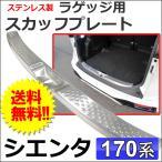 170系 シエンタ用 / ラゲッジ用 スカッフプレート / 1pcs / ステンレスマット仕上げ /  トヨタ シエンタ170系
