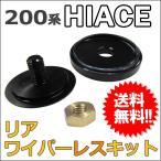 リア用 ワイパーレスキット / ハイエース レジアスエース 200系 / トヨタ / HIACE / 防水