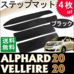 TOYOTA アルファード   ヴェルファイア  20系  ステップマット  ブラック  4枚セット   マジックテープタイプ  トヨタ ALPHARD VELLFIRE