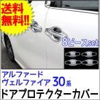 30系 アルファード ヴェルファイア用 / ドアハンドルプロテクターカバー / 8pcsセット/ シルバーメッキ / トヨタ
