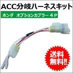 ショッピングホンダ (ac413) ACC分岐ハーネスキット / ホンダ オプションカプラー4P / 4極 / バイク用 / (B001-410A)