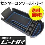 トヨタ C-HR 用 / センターコンソールトレイ / ブラック / ゴムマット付き / CHR